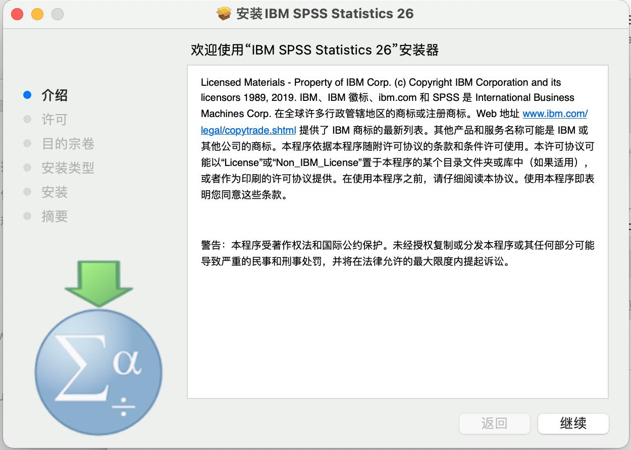 SPSS 26.0.2安装器